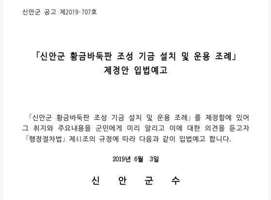 신안군이 6월 3일부터 24일까지 공고한 '황금바둑판 조성 기금 조례 제정안. [사진 신안군]
