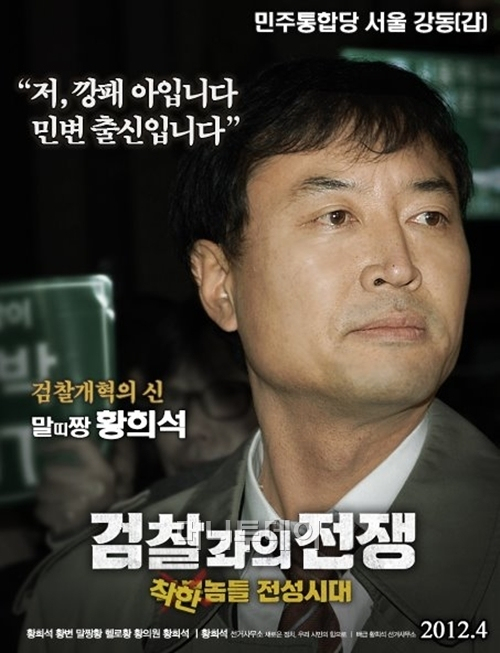 2012년 총선 당시 민주당 예비후보로 출마했던 황희석 법무부 인권국장의 선거 포스터. [사진 황희석 블로그]