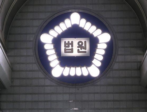 사법행정권 남용 의혹 재판이 진행 중인 서울중앙지법의 모습. [중앙포토]