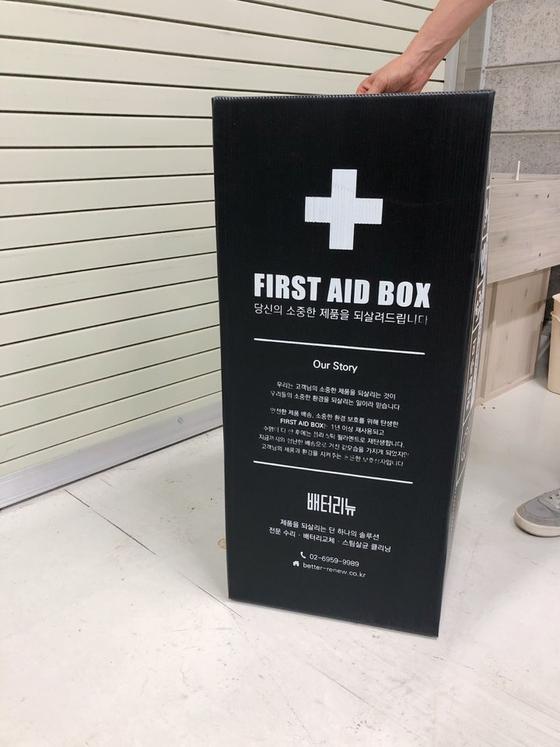 수리를 신청하면 집에서 받을 수 있는 포장 박스. 파손에 약한 전자 제품의 특성을 고려해 튼튼한 배송 박스를 만들었다. 유지연 기자