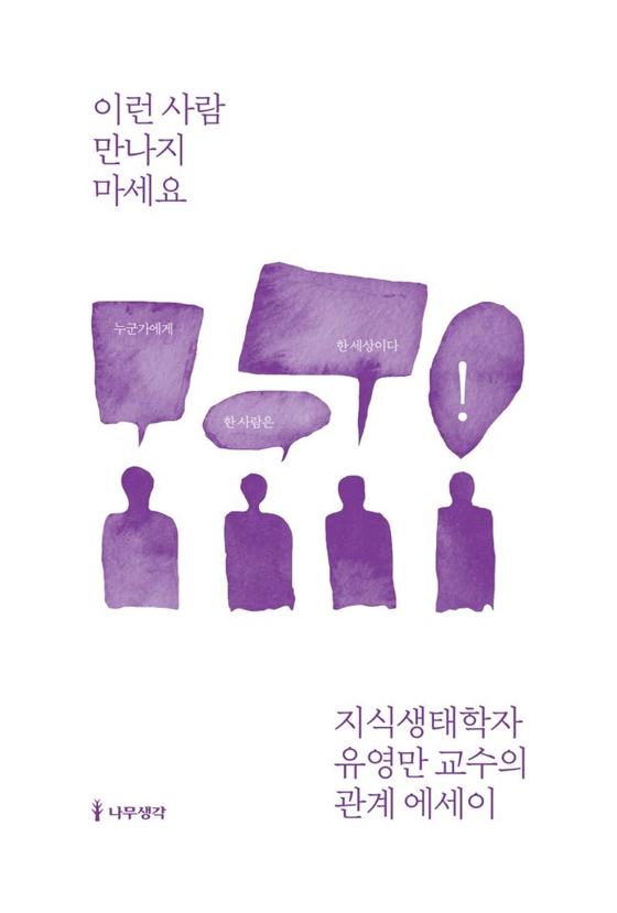 『이런 사람 만나지 마세요』, 유영만 글.