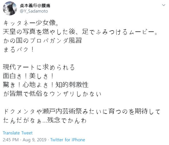[사진 사다모토 요시유키 트위터]