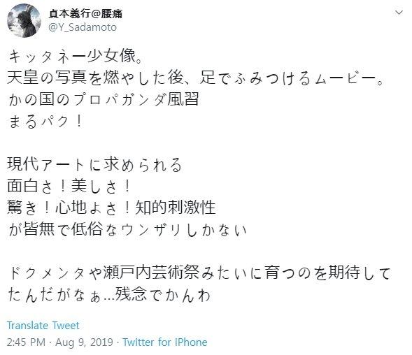 사진 : 사다모토 요시유키 트위터