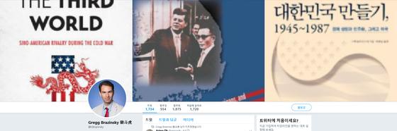 미국과 아시아의 관계에 대해 연구해 온 그래그 브래진스키 조지워싱턴대 교수의 트위터. [트위터 캡처]