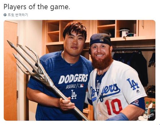 지난 5월 8일 다저스 경기 최고의 선수로 선정된 류현진과 저스틴 터너. [사진 다저스 트위터]