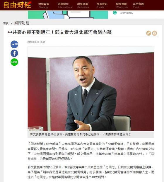 대만 자유시보는 11일 '내년까지 중국 공산당이 버틸 수 있을지 우려된다'는 궈원구이(郭文貴)의 주장을 보도했다. [자유시보]