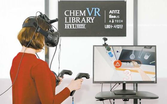 한양대는 지난 2월 서울캠퍼스에서 과학·공학 분야 교육 혁신을 위해 VR교육 콘텐트 'VR교육도서관' 시연회를 개최했다. 오는 2021년까지 화학실험 강의 20개를 만들 계획이다. [사진 한양대]