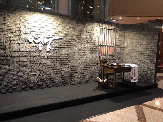 서울 예술의 전당에서 공연중인 창작뮤지컬 '영웅'은 주인공 안중근의사가 갇혔던 감옥에 안중근의 서예와 손도장까지 재현한 포토존을 설치해 '인증샷'을 유도하고 있다. 강혜란 기자