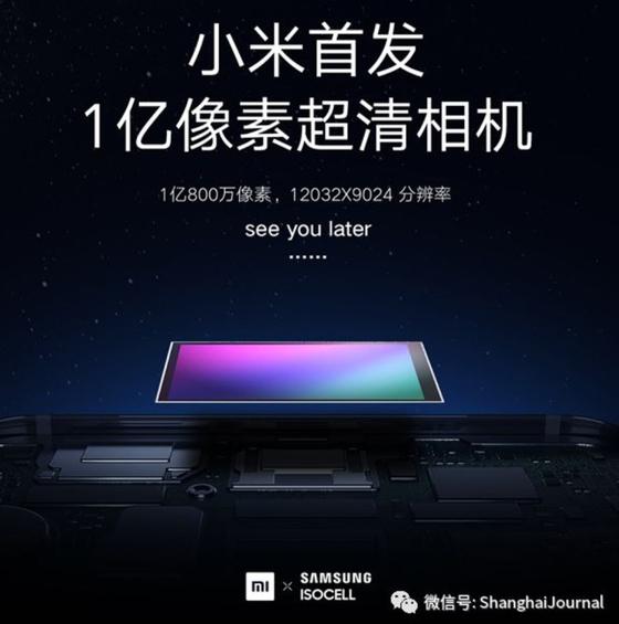 샤오미가 최근 공개한 이미지. 삼성전자의 1억 800만 화소 이미지센서를 장착한 스마트폰을 곧 내놓을 것을 암시하고 있다. [ 웨이보 캡처]