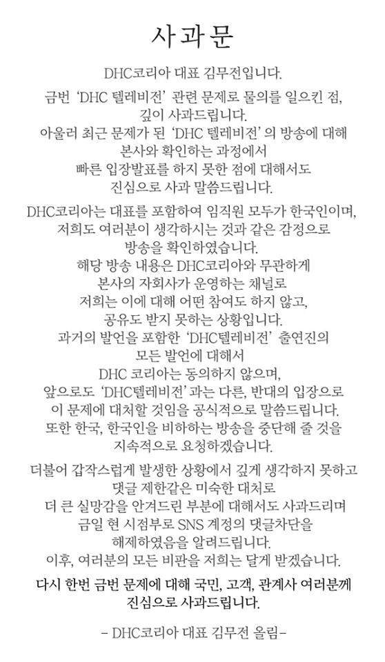 DHC코리아가 김무전 대표 이름으로 게재한 사과문. [사진 DHC코리아]