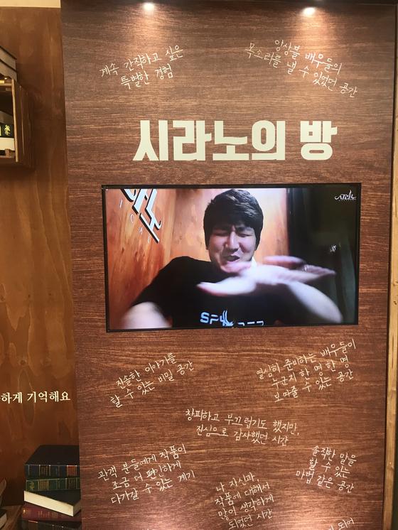 서울 광림아트센터 BBCH홀에서 개막한 뮤지컬 '시라노'는 배우들의 연습실 '시라노의 방'을 포토존으로 재현하고 관객들이 작품 리뷰와 응원 메시지 등을 남길 수 있게 했다. [사진 CJENM]
