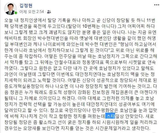 김정현 전 민주평화당 대변인의 페이스북 글