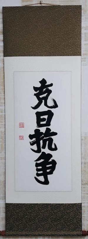 함세웅 신부가 문재인 대통령에게 전달할 예정인 '극일항쟁'이라는 문구의 붓글씨. [연합뉴스]
