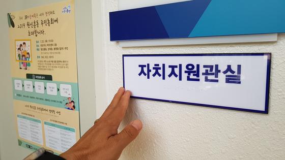 대전 유성구 원신흥동 주민자치센터 동 자치지원관실. 유성구 3개 동에 있다. [프리랜서 김성태]