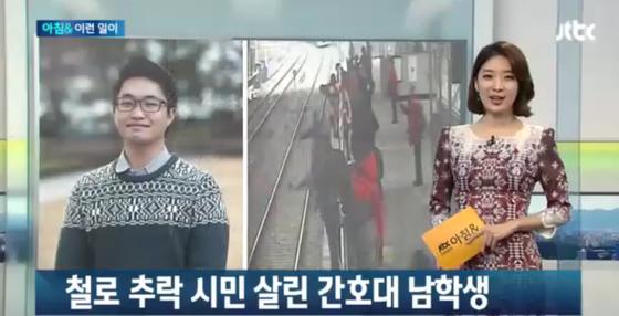 2013년 김규형씨가 소개된 JTBC 방송. [JTBC 캡처]