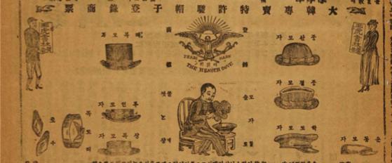 1909년 8월24일자 대한매일신보에 게재된 한국인 제1호 특허 말총모자 관련 광고.