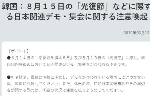 일본 외무성이 13일 홈페이지에 게재한 한국 여행 주의 안내 공지. [사진 일본 외무성]