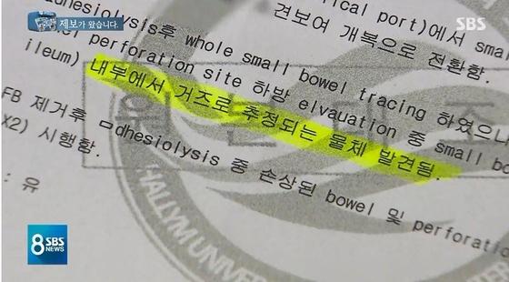 [SBS 캡처]