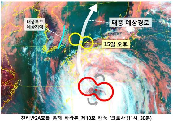 땅콩모양으로 갈라진 태풍의 눈. 태풍 특보 예상지역도 더 늘어났다. [자료 기상청]