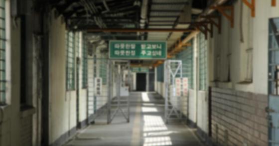 기사 내용과 관련 없는 교도소 자료 사진. [사진 구로구 제공]