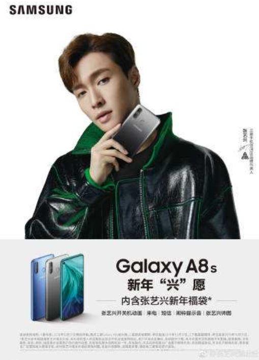 그룹 엑소 멤버 레이가 광고 모델로 등장한 삼성 휴대폰 A8s 중국 광고[바이두]