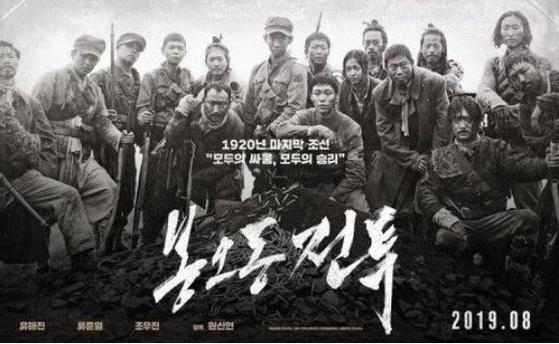 대한독립군이 일본군을 상대로 첫 승리를 거둔 봉오동전투를 기록한 영화 '봉오동전투'는 7일 개봉했다.