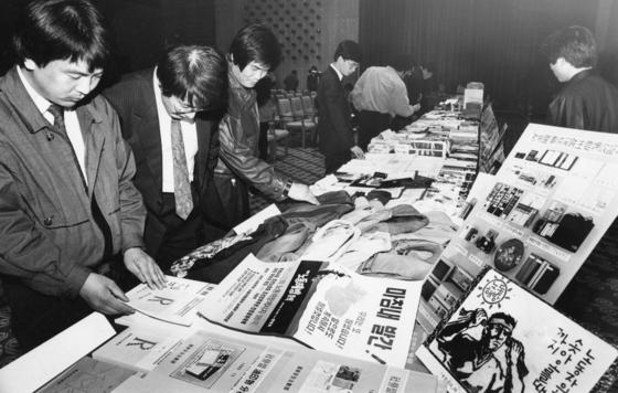 지난 1991년 안기부가 사노맹 사건 수사결과를 발표하며 공개한 1만4000여점의 압수자료. [중앙포토]