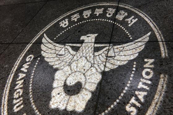 광주 동부경찰서. [연합뉴스]