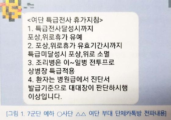 육군 7사단 모 부대 단체 카카오톡 채팅방 캡처. [군인권센터 제공]