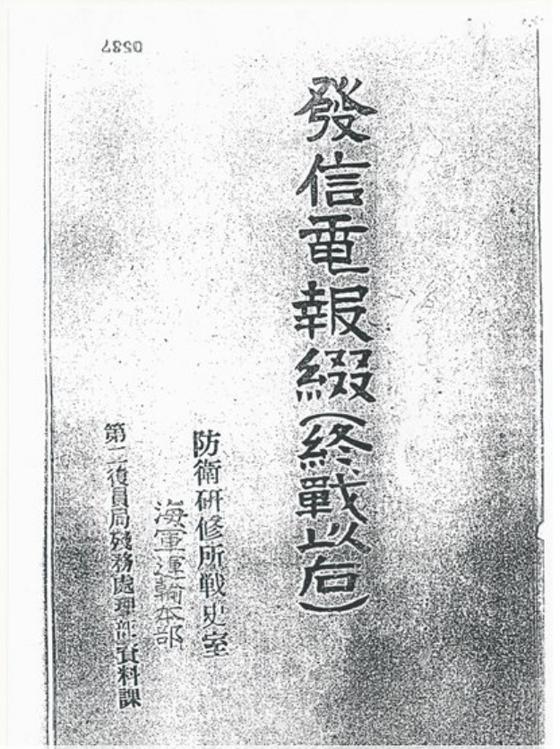 일본 방위청에서 입수한 일본 해군운송본부의 문서 표지.