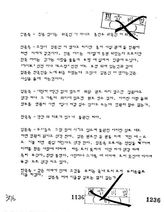 1961년 5월 10일 제5차 한일회담 예비회담 회의록