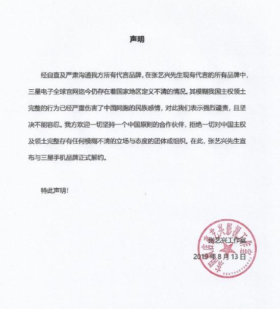 그룹 엑소 멤버 레이의 현지 기획사가 13일 중국 웨이보에 올린 성명서[중국 웨이보]