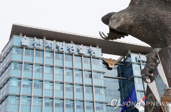 울산지방경찰청 [연합뉴스]
