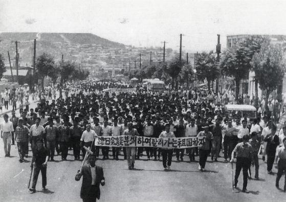 1965년 한일협정 조인식 당일 반대 데모에 나선 대학생들. [연합뉴스]