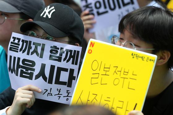 참가자들이 '끝까지 함께 싸웁시다', '일본 정부는 사죄하라'라는 피켓을 들고있다. 장진영 기자