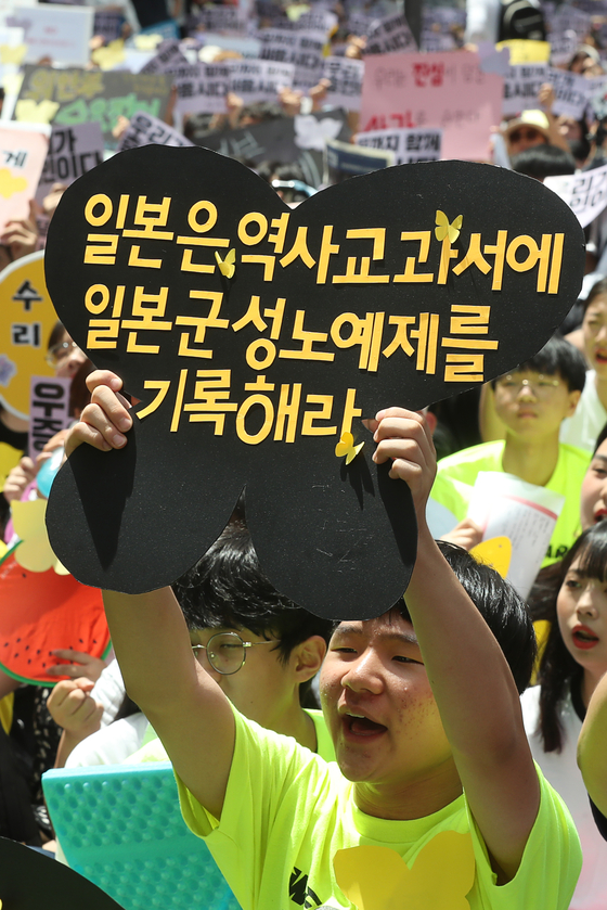 참가자들이 구호를 외치고 있다. 장진영 기자