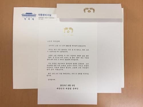 문재인 대통령이 소설가 고은주에 보낸 친서. [문학세계사 제공=연합뉴스]
