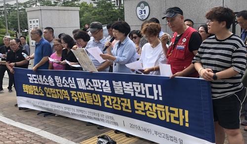 14일 탈핵시민연대 등이 부산법원 앞에서 팔결에 불북해 기자회견을 열고 있다.[연합뉴스]
