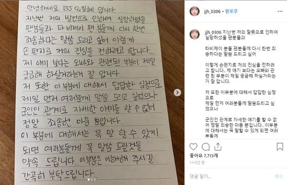 [사진 외질혜 인스타그램]