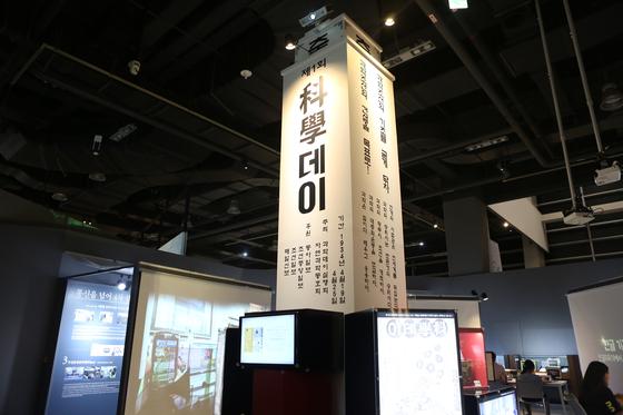 14일부터 국립과천과학관에서 '과학 한국 최초의 시도들: 정보통신의 어제와 오늘' 기획전시가 시작됐다. 사진은 일제강점기인 1930년대 서울에서 열린 과학데이(과학의 날) 기념탑의 모습을 복원한 것이다. [사진 과천과학관]