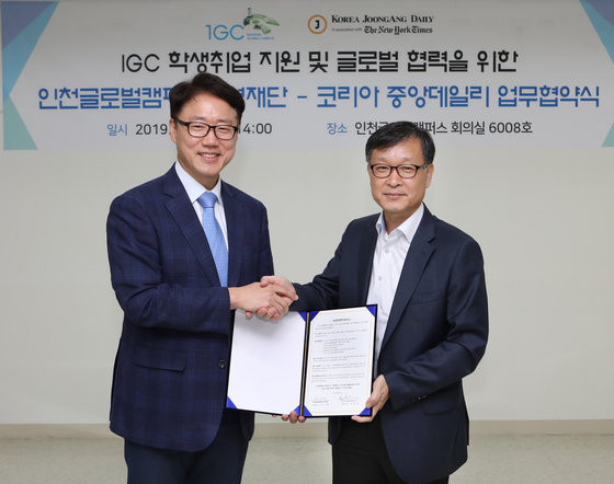 코리아중앙데일리·인천캠퍼스 업무협약