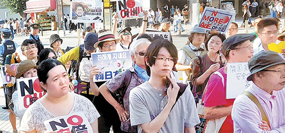 일본 시민단체 관계자 등 200여 명이 4일 도쿄 신주쿠에서 아베 신조 일본 총리를 규탄하는 집회를 열고 있다. [연합뉴스]