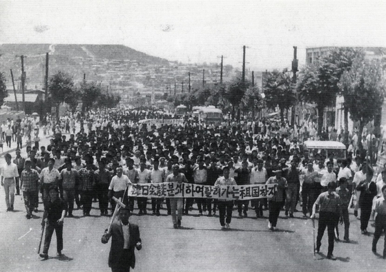 1965년 한일협정 서명식 당일 반대 시위에 나선 대학생들. [연합뉴스]