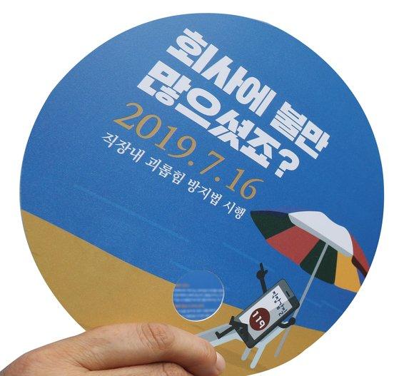 직장 내 괴롭힘 금지법이 시행된 지난 7월 16일 서울 광화문 광장에서 한 시민단체가 캠페인을 벌이고 있다. 우상조 기자