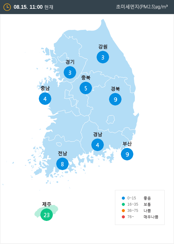 [8월 15일 PM2.5]  오전 11시 전국 초미세먼지 현황