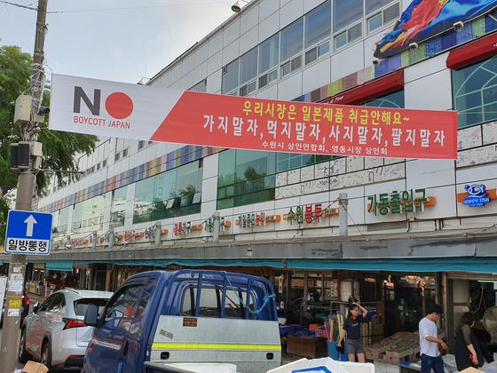 경기도 수원 영동시장에 게시된 일본제품 불매운동 현수막. [사진 수원시]