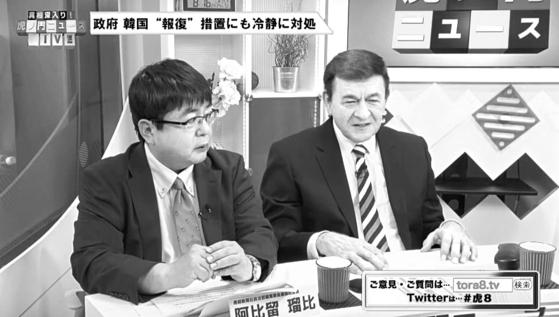 14일 방송된 DHC-TV '도라모논 뉴스' [DHC-TV 캡처]