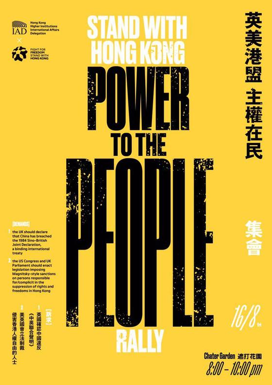 홍콩 시위대 측이 15일 배포한 포스터 [텔레그램 캡쳐]