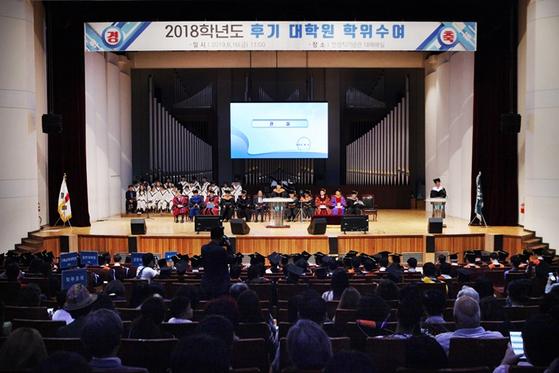 2018 숭실대 후기 대학원 학위수여식 전경.