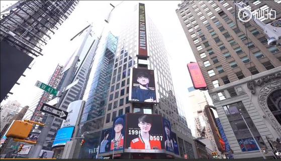 지난 5월 SK텔레콤 T1소속 페이커(이상혁 선수)의 생일을 기념해 중국 팬들이 미국 뉴욕 타임스퀘어에 걸어준 생일 축하 전광판. [사진 트위터 @ran_lpl]